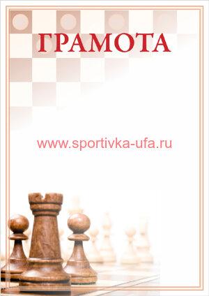 Грамота ГР-32 шахматы