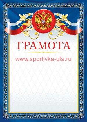Грамота РФ