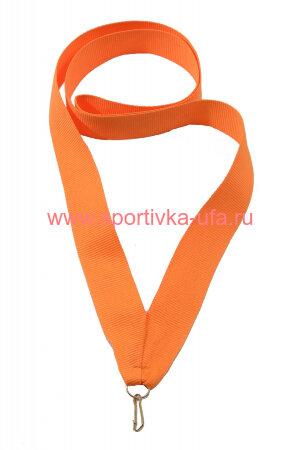 Лента Оранжевая