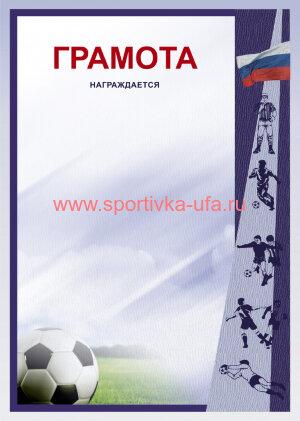 Грамота ГР-44 футбол